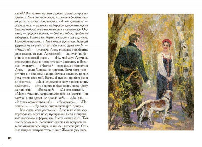 Иллюстрация 3 из 40 для Повести Белкина. Пиковая дама - Александр Пушкин | Лабиринт - книги. Источник: Лабиринт