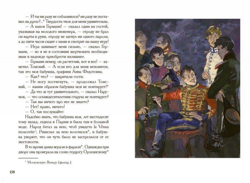 Иллюстрация 4 из 40 для Повести Белкина. Пиковая дама - Александр Пушкин | Лабиринт - книги. Источник: Лабиринт