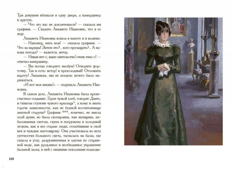 Иллюстрация 5 из 40 для Повести Белкина. Пиковая дама - Александр Пушкин | Лабиринт - книги. Источник: Лабиринт