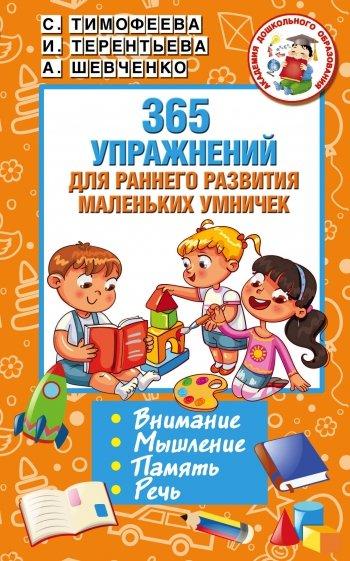 365 упражнений для раннего развития маленьких умничек, Терентьева И.А.