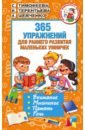 365 упражнений для раннего развития маленьких умничек, Шевченко Анастасия,Терентьева Ирина,Тимофеева Софья