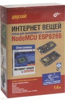 Интернет вещей. Набор для экспериментов с контроллером NodeMCU ESP8266 стоимость