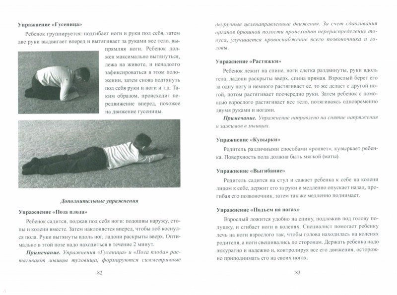Иллюстрация 1 из 6 для Расстройства аутистического спектра у детей. Метод сенсомоторной коррекции - Горячева, Никитина | Лабиринт - книги. Источник: Лабиринт