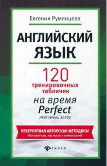 Английский язык. 120 тренировочных табличек на Perfect