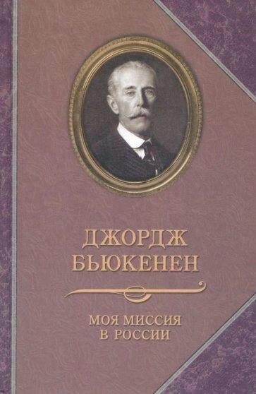 Моя миссия в России. Мемуары, Бьюкенен Д.