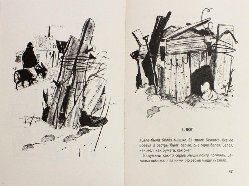 Иллюстрация 1 из 5 для Джек - покоритель  великанов - Корней Чуковский | Лабиринт - книги. Источник: Лабиринт