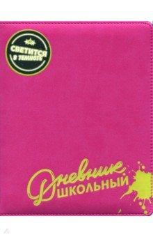 Дневник школьный. МАЛИНОВЫЙ С САЛАТОВЫМ, твердый с поролоном (46023)