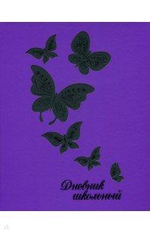 Дневник школьный БАБОЧКИ (46344)