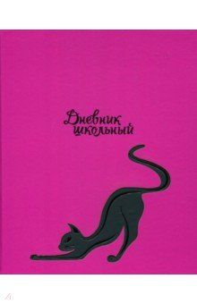 Дневник школьный КОШЕЧКА (46346) дневник школьный кошечка 46346