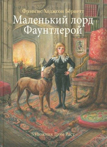 Маленький лорд Фаунтлерой, Бёрнетт Фрэнсис Ходжсон