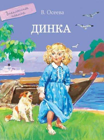 Динка, Осеева Валентина Александровна