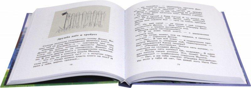 Иллюстрация 1 из 8 для Динка - Валентина Осеева | Лабиринт - книги. Источник: Лабиринт