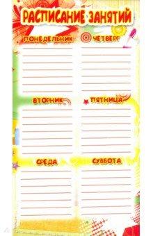Расписание занятий. Мини-плакат (ШМ-3206)