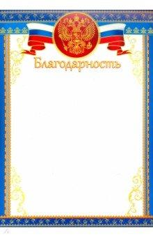 Благодарность (с Российской символикой) (Ш-11394)