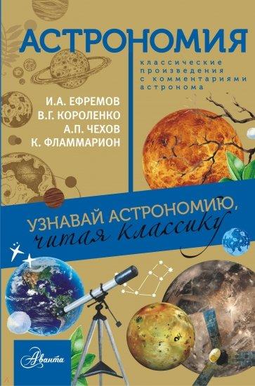Астрономия, Чехов А.П.