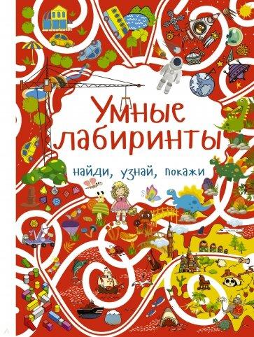 Умные лабиринты, Третьякова А.И.