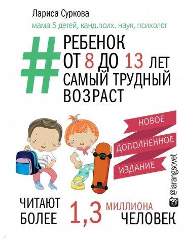 Ребенок от 8 до 13 лет. Самый трудный, Суркова Лариса Михайловна