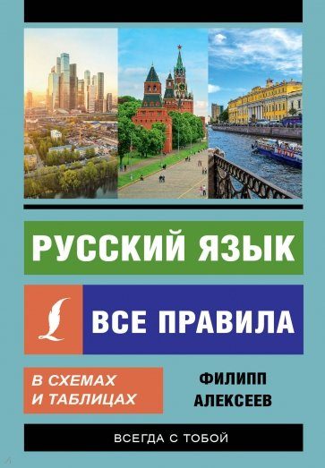 Русский язык. Все правила в схемах и таблицах, Алексеев Ф.С.