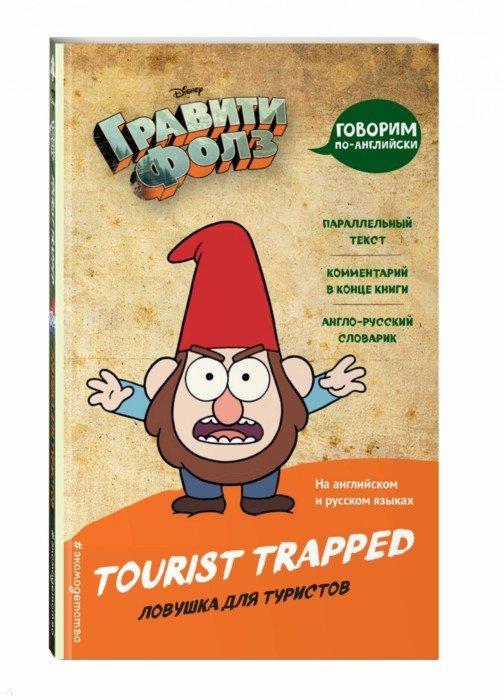 Иллюстрация 1 из 11 для Гравити Фолз. Ловушка для туристов   Лабиринт - книги. Источник: Лабиринт