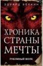 Пчелиный волк, Веркин Эдуард Николаевич