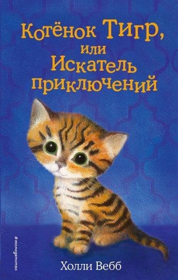 Котёнок Тигр, или Искатель приключений, Вебб Холли