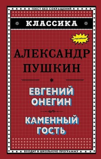 Евгений Онегин. Каменный гость, Пушкин Александр Сергеевич