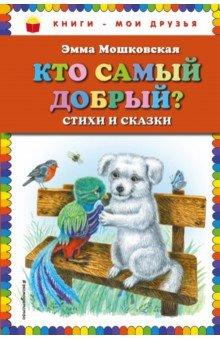 Мошковская Эмма Эфраимовна » Кто самый добрый? Стихи и сказки