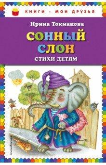 Купить Сонный слон, Эксмодетство, Отечественная поэзия для детей
