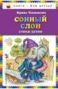 Сонный слон, Токмакова Ирина Петровна