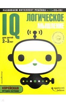 Купить IQ - логическое мышление. Для детей 2-3 лет (с наклейками), Эксмодетство, Знакомство с миром вокруг нас