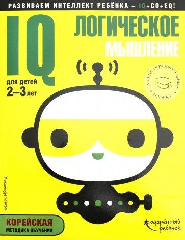 IQ – логическое мышление: для детей 2-3л (с накл)