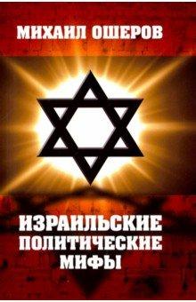 Израильские политические мифы как рождаются мифы xx века