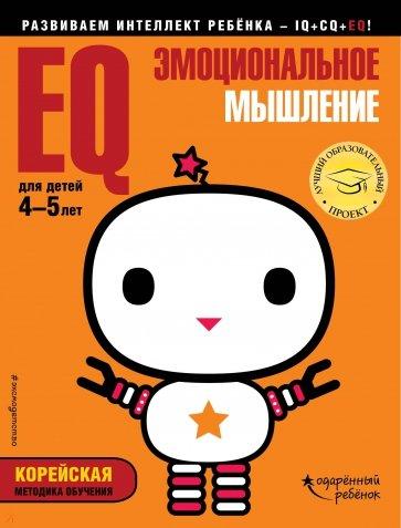EQ – эмоциональное мышление: д/детей 4-5л (с накл)