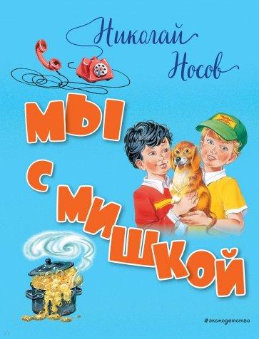 Мы с Мишкой, Носов Николай Николаевич