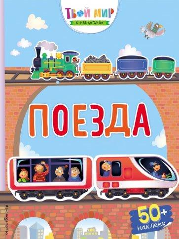 Поезда (с наклейками)