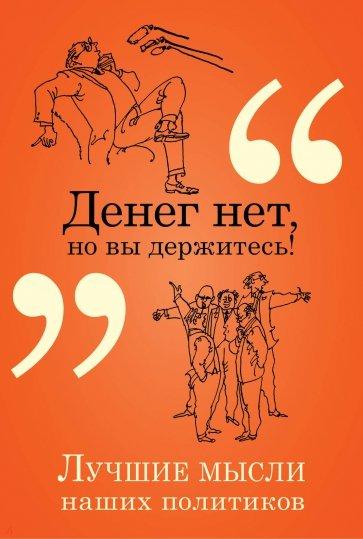 Денег нет, но вы держитесь!, Душенко Константин Васильевич