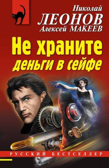 Не храните деньги в сейфе, Леонов Николай Иванович