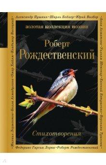 Рождественский Роберт Иванович » Стихотворения