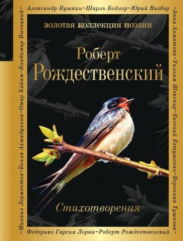 Стихотворения. Рождественский Р. /ЗКП, Рождественский Роберт Иванович