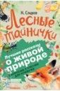Лесные тайнички, Сладков Николай Иванович