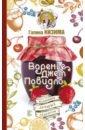 Кизима Галина Александровна Варенье, джем, повидло. Коллекция лучших рецептов