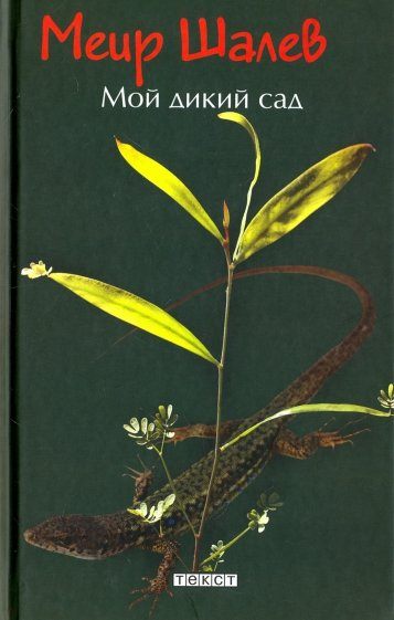 Мой дикий сад (с автографом), Шалев Меир