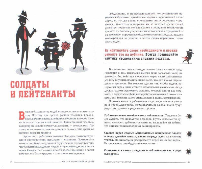 Иллюстрация 1 из 8 для Менеджер мафии. Руководство корпоративного Макиавелли | Лабиринт - книги. Источник: Лабиринт
