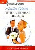 Приглашенная невеста