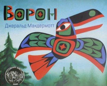 Ворон, Макдермотт Джеральд