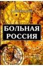 Больная Россия, Мережковский Дмитрий Сергеевич