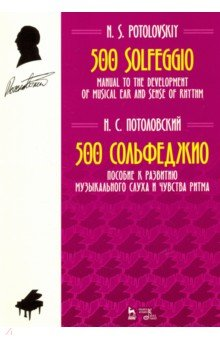 Книга 500 сольфеджио. Пособие к развитию музыкального слуха и чувства ритма. Ноты. Потоловский Николай Сергеевич