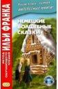 Немецкие волшебные сказки. �з собрания братьев Гримм