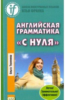 Английская грамматика «с нуля» сдобников в в 30 уроков устного перевода английский язык
