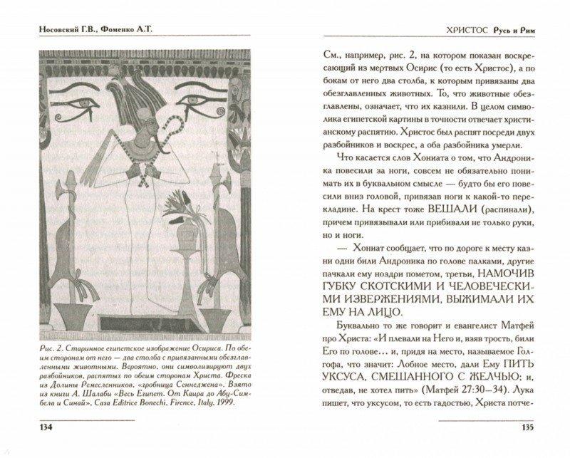 Иллюстрация 1 из 6 для Русь и Рим. Христос - Фоменко, Носовский | Лабиринт - книги. Источник: Лабиринт
